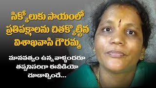 Vizag Women Donates Money For Cyclone Titli Peoples | Cyclone Titli Causes Heavy Destruction In AP