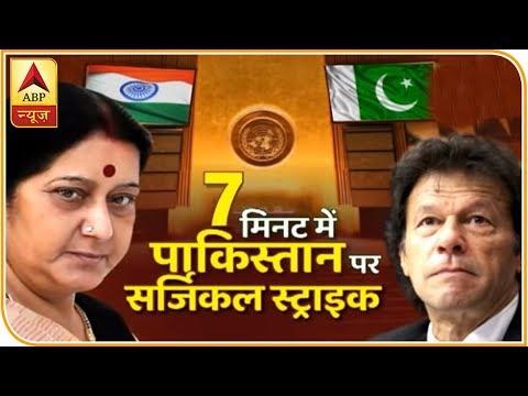 देखिए, 7 मिनट में पाकिस्तान पर सर्जिकल स्ट्राइक | ABP News Hindi