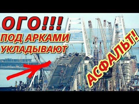 Крымский(апрель 2018)мост! В арке укладывают асфальт! Вот это скорость! Обзор с комментарием!
