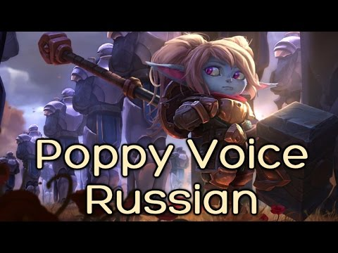 (New) Русская Озвучка Поппи - Poppy Voice Russian - League of Legends