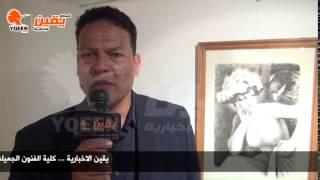 يقين | احمد عبد الكريم وكيل كلية التربية الفنية لئون البيئة الاسبق