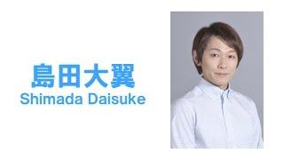 島田大の画像 p1_2