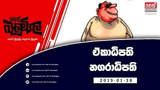 Neth Fm Balumgala | (2019-01-30)
