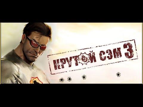 Serious Sam 3: BFE [игрофильм]