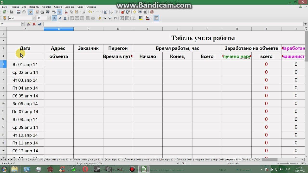Как закрепить строку, столбец или область в Excel 2007, 2010, 2013 6
