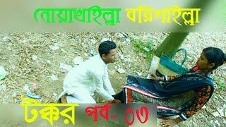 Tokkor(টক্কর) Episode- 03।। New bangla comedy drama 2017।। Ground zero