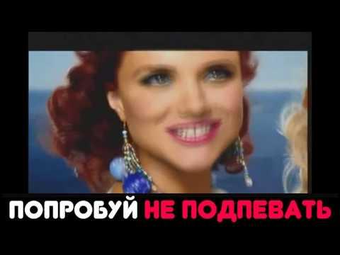 ПОПРОБУЙ НЕ ПОДПЕВАТЬ |IF YOU SING YOU LOSE( на русском) |СТАРЫЕ ХИТЫ2|РУССКИЕ ПЕСНИ