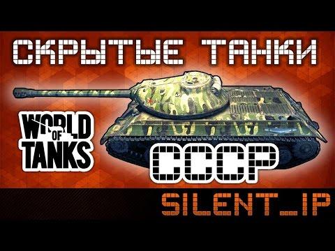 World of Tanks: Скрытые танки СССР