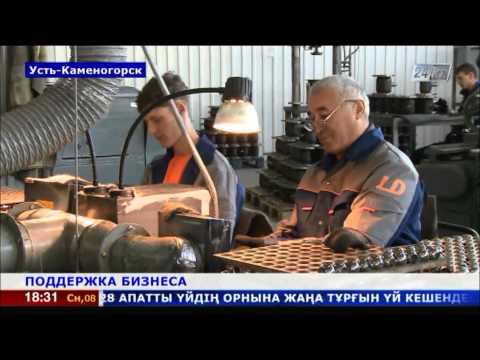 На востоке Казахстана развивается предпринимательство
