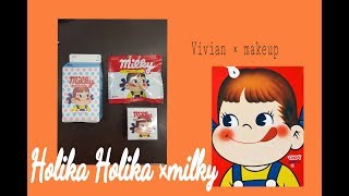 【Vivian × makeup 】Holika Holika ♡milky超可愛不二家牛奶妹聯名彩妝用給你看 홀리카 홀리카