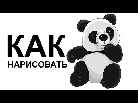 Видео как нарисовать панду карандашом поэтапно
