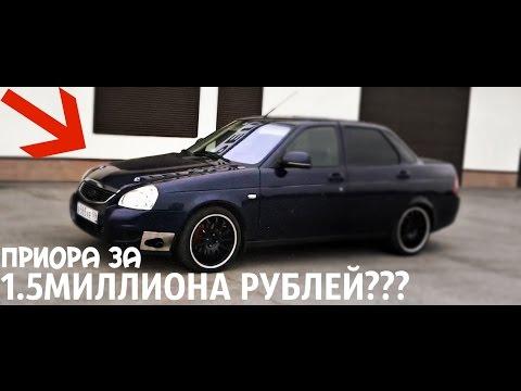 Лада Приора Турбо(500+л.c)за 1.5млн рублей!