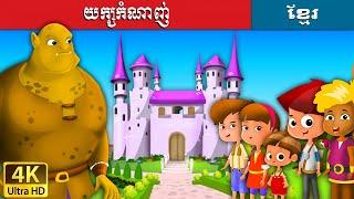 យក្សកំណាញ់ - រឿងនិទានខ្មែរ - រឿងនិទាន - 4K UHD - Khmer Fairy Tales