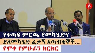Ethiopian Professors Discussion