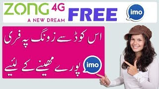 Zong Free Imo Code For 30 Days 100% Working 2018