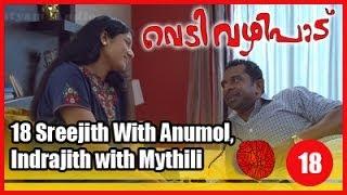 Vedivazhipad Movie Clip 18 | Sreejith With Anumol | Indrajith With Mythili