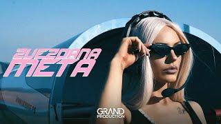 Zvezdana - Meta - (Official Video 2018)