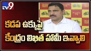 AP TDP MP Sujana Chowdary criticises Centre over Kadapa steel plant