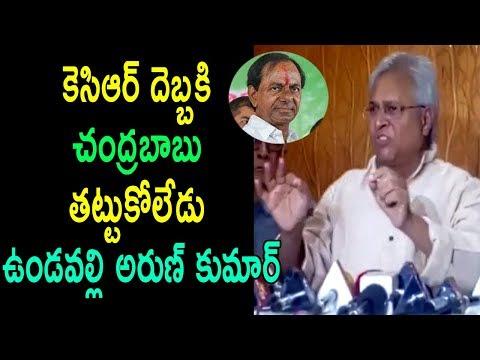 కెసిఆర్ దెబ్బకి చంద్రబాబు తట్టుకోలేడు Undavalli Arun Kumar About KCR IN AP Politics  Cinema Politics