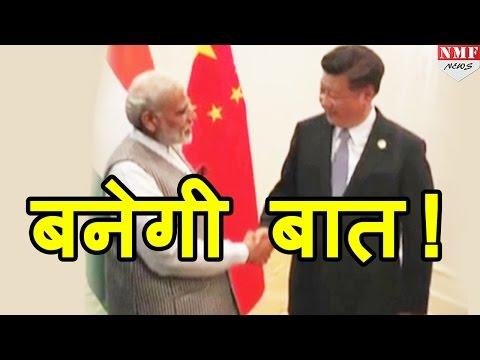 NSG Membership साधने के लिए Modi  की China के President Xi Jinping से मुलाकात