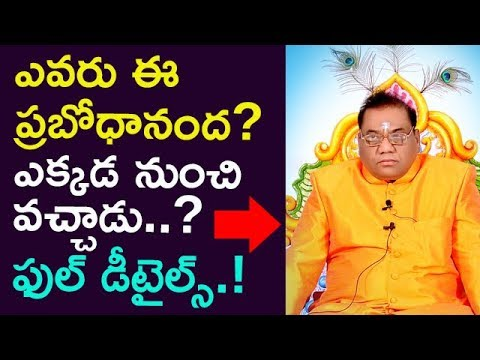Who Is Swamy Prabodananda ? Full Details.. ! || Taja30