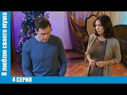 ПРЕМЬЕРА 2018 Я люблю своего мужа 4 серия МЕЛОДРАМА 2018 Русский сериал 2018