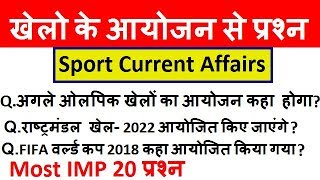 खेलो के आयोजन से Sport Current Affairs 2019, GK Tricks in Hindi, Current Affairs for RRB JE, NTPC,