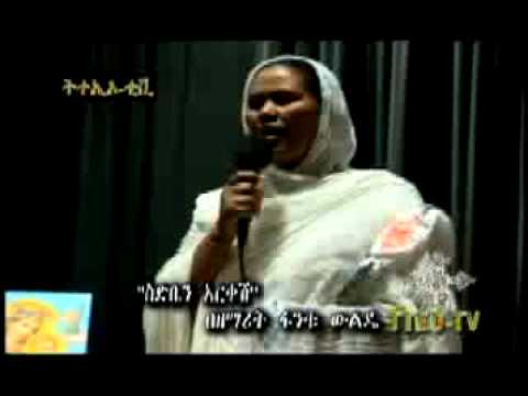 Ethiopian Orthodox Tewahedo church spiritual song by Fantu