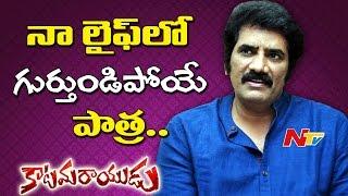 Rao Ramesh Speaks About his Character in Katamarayudu || Pawan Kalyan