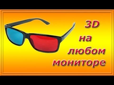 3D На любом мониторе видео урок