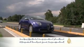 نظام تعبيد للطرق يولد الكهرباء من مرور السيارات