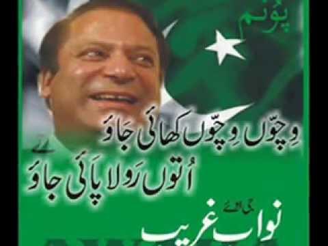 Song for nawaz sharif quot woh jhoota hay vote na us ko daina