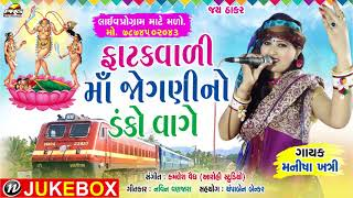 Fatakwali Maa Jogani No Danko Vage Manisha Khatri | New Gujarati Song 2018 | FULL Audio Song
