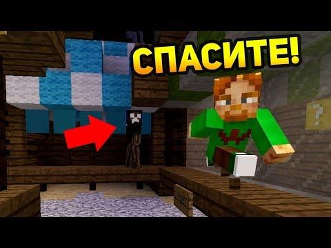 МОЕГО ДРУГА СХВАТИЛ НЕВИДИМЫЙ МАНЬЯК! - (Minecraft Murder Mystery)