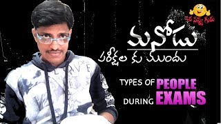 Types of People During Exams    పరీక్ష కు ముందు మనోడు     Jara Navvu Guru   