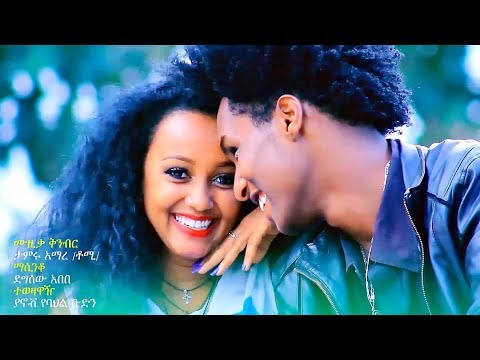 Frezer Kenaw - Dershaye ድርሻዬ (Amharic)