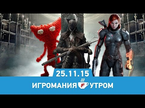 Игромания Утром 25 ноября 2015 (Mass Effect: Andromeda, Bloodborne: The Old Hunters, AC: Syndicate)