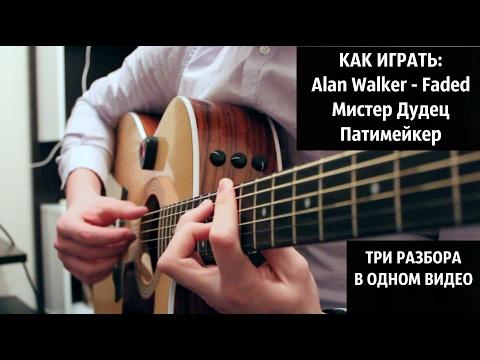 Как играть ноты на гитаре