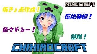 【Minecraft】いつもどおり楽しんで進めますか!【整地厨】