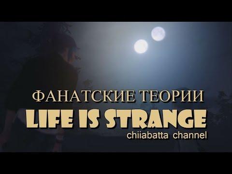 Life is Strange: Две луны (Фан теории)