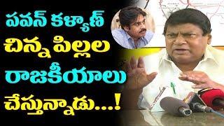 Mp Siva Prasad Comments On Pawan Kalyan | Janasena | Siva Prasad | Pawan Kalyan | TDP | TTM