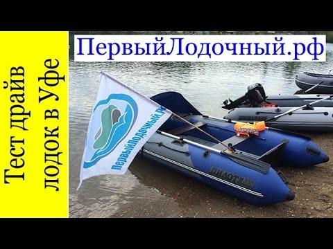 тест лодок апачи