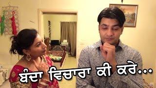 ਪੈਰਾਂ ਤੇ ਪਾਣੀ ਨੀ ਪੈਣ ਦਿੰਦਾਂ ਮਜਾਲ ਅਾ ਮੰਨ ਜੇ | Punjabi Funny Video | Latest Sammy Naz
