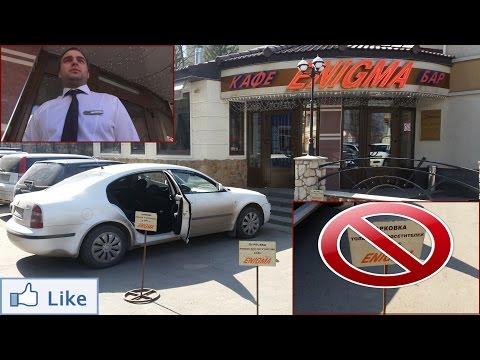 ДК 95: Генеральское кафе. Незаконный захват парковки. Воронеж.