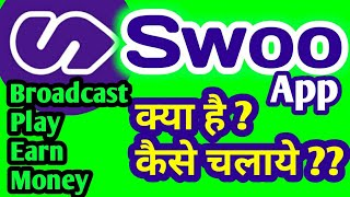How to use SWOO live video App in hindi