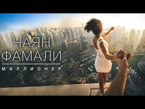 ЧАЯН ФАМАЛИ - Миллионер