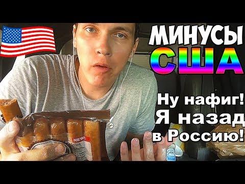 МИНУСЫ ЖИЗНИ В США – ну нафиг - Я НАЗАД В РОССИЮ!!!!!!!!!!!!!!!!!!