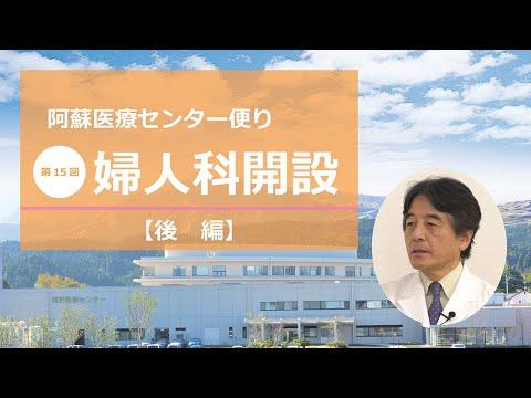 阿蘇医療センター便り第15回「婦人科開設」後編