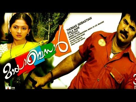 new malayalam movies free