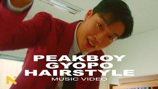 Download 픽보이 (Peakboy) - 교포머리 [] Mp3/Mp4